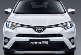 一汽丰田RAV4